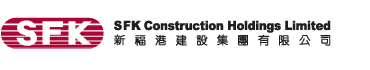 SFK Construction Holdings Limited